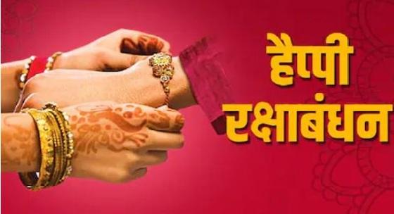 Raksha-Bandhan-Shayari--'मैं-अपने-हाथ-से-प्यारे-के-बांधूं-प्यार-की-राखी',-रक्षा-बंधन- Best Article
